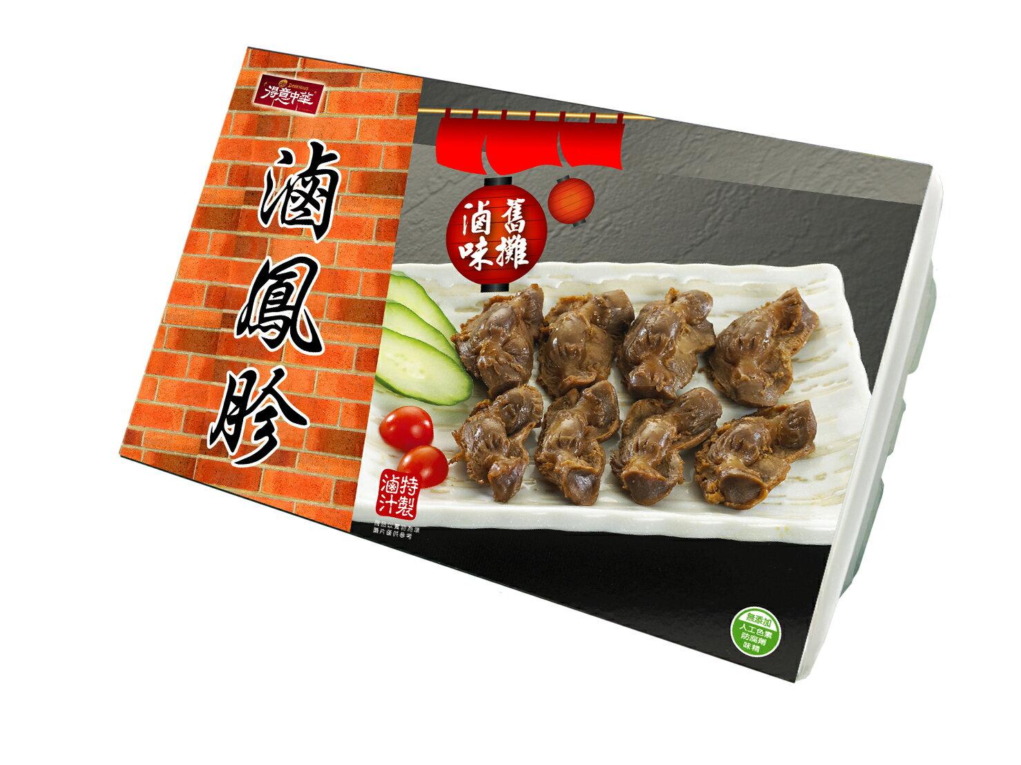 台式滷味滷鳳胗*得意中華舊攤滷味系列 0