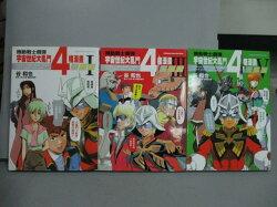 【書寶二手書T9/漫畫書_OFN】機動戰士鋼彈宇宙世紀大亂鬥4格漫畫大戰線_1+3+5集_共3本合售_谷和也