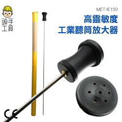 工業用聽筒放大器 集音放大器 收音放大器 聲音放大 多方位檢測問題 MET-IE150