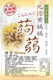 【九份黃媽媽】高纖蒟蒻片~蜂蜜口味 (160g)