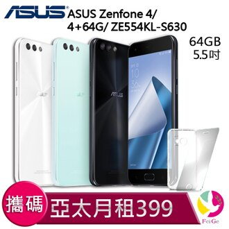 ASUS ZenFone 4 (ZE554KL) 4GB/64GB 攜碼至亞太電信 4G上網吃到飽 月繳399 手機$ 3990元 【贈9H鋼化玻璃保護貼*1+氣墊空壓殼*1】