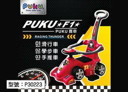 【尋寶趣】PUKU 藍色企鵝 PUKU F1賽車 學步車 騎乘玩具 滑步車 玩具車 遊戲車 小孩 幼童 P30223