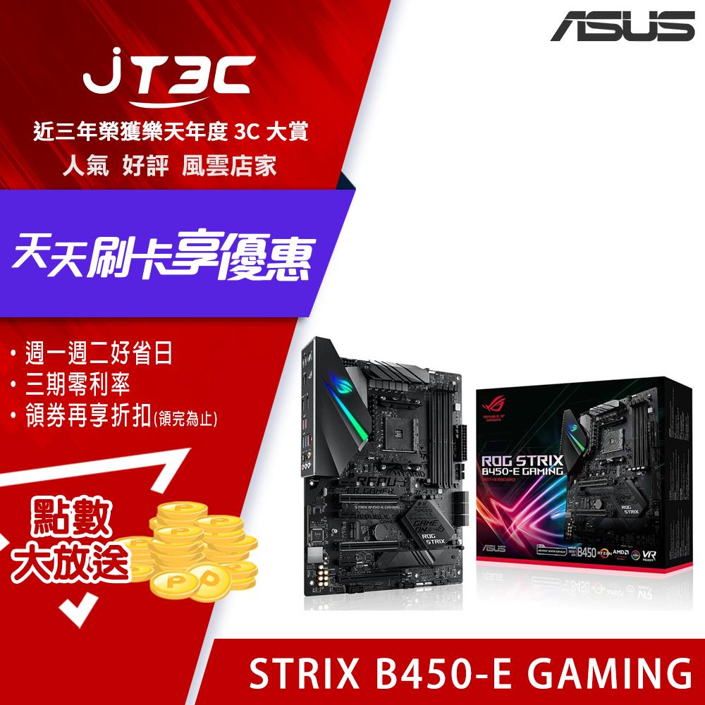 ASUS 華碩 STRIX B450-E GAMING 主機板