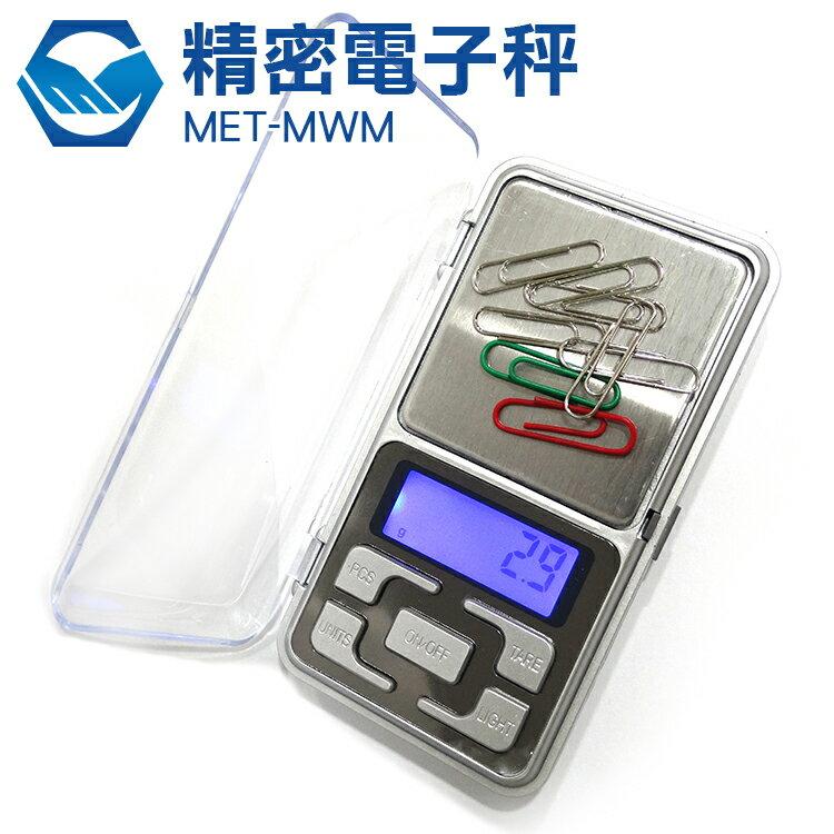 工仔人 MET-MWM 精密電子秤電子秤 秤 天平 珠寶秤 盎司 台兩 口袋型 精密型 電子磅秤 掌上 電子