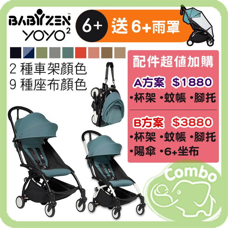 YOYO 4代嬰兒手推車 登機車 (6+) 【再送6+雨罩】【再享超值加購配件組】