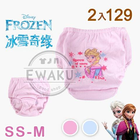 迪士尼 冰雪奇緣兒童內褲 特價2入$129 艾莎星星款 包褲 台灣製