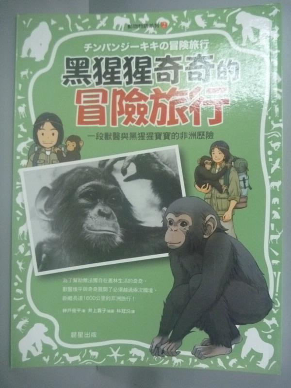 【書寶二手書T1/兒童文學_WGQ】動物物語系列2:黑猩猩奇奇的冒險旅行_神戶俊平