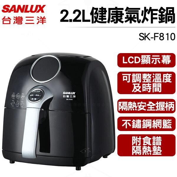 台灣三洋SANLUX2.2L健康氣炸鍋SK-F810