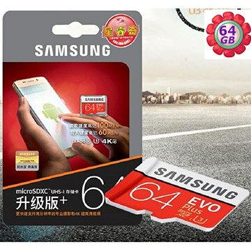 【送讀卡機】SAMSUNG 64GB 64G microSDXC【100MB/s】EVO Plus microSD SDXC U3 C10 4K MB-MC64GA 手機記憶卡