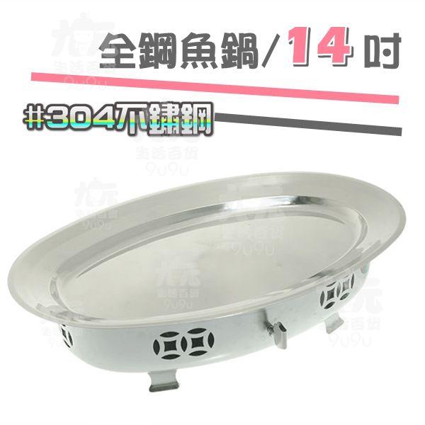 【九元生活百貨】全鋼魚鍋14吋加熱魚盤保溫魚鍋#304不鏽鋼魚盤