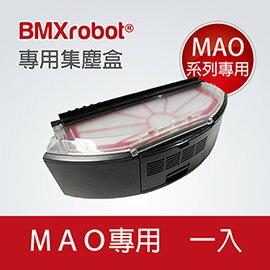 日本BMXrobotMAO(RV-1001)系列掃地機器人專用集塵盒【迪特軍】