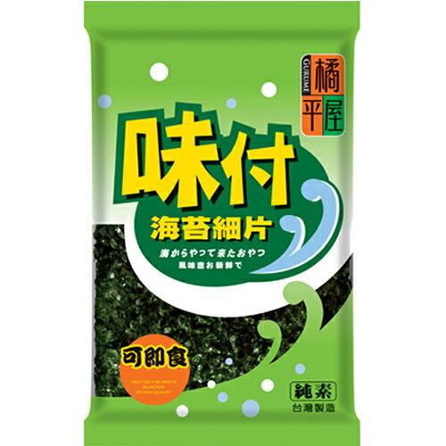 橘平屋 味付海苔細片 12g【康鄰超市】
