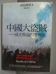 【書寶二手書T3/歷史_OOG】中國大盜賊-成王敗寇的潛規則_張佑如, 高島俊男