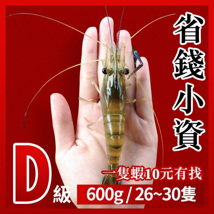 省錢小資♥段泰國蝦精選,平均一隻蝦10元有找,泰國蝦-D級(1斤裝)★