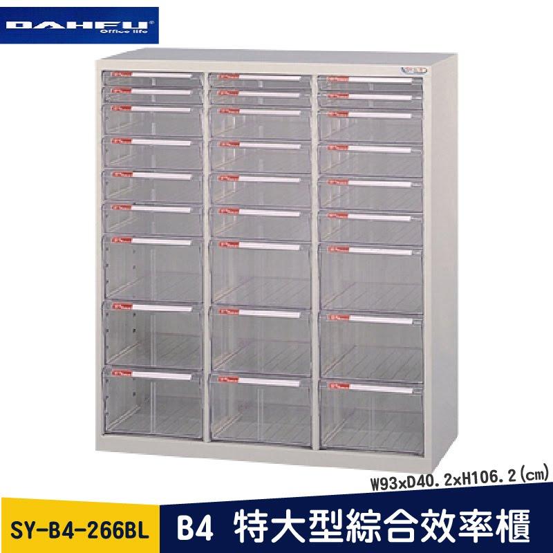 ◎分層好整理◎ SY-B4-266BL B4特大型綜合效率櫃 檔案櫃 文件櫃 資料櫃 整理盒 抽屜收納櫃【大富】