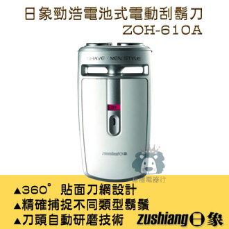 【億禮3C家電館】日象刮鬍刀ZOH-610A電池式.不銹鋼刀頭