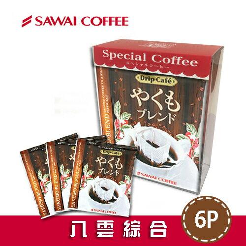 【澤井咖啡】掛耳式好咖啡系列-八雲綜合