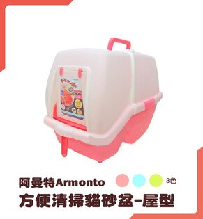 阿曼特Armonto抗菌屋型貓砂盆3色(附貓鏟1隻)