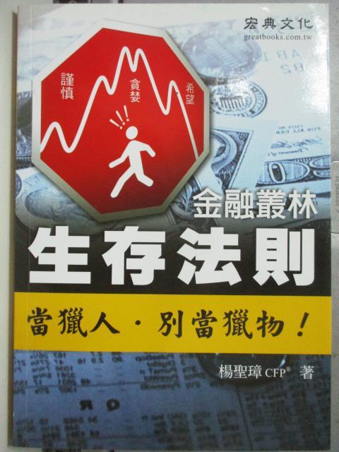 【書寶二手書T4/股票_HQU】金融叢林生存法則_原價280_楊聖璋