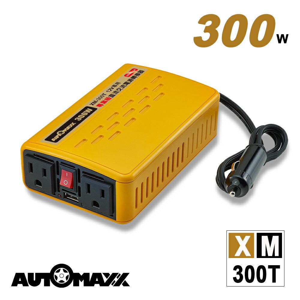 AutoMaxx★XM-300T 12V300W汽車電源轉換器[ DC12V→AC110V ] [ USB2.1A急速充電 ] [ 額定輸出250W ] [ 最大輸出300W ] [ 瞬間輸出600W..