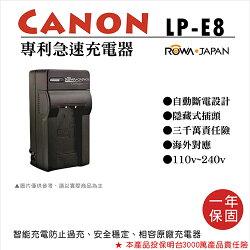攝彩@樂華 For Canon LP-E8 專利快速充電器 LPE8 相容原廠電池 座充 Canon EOS 700D