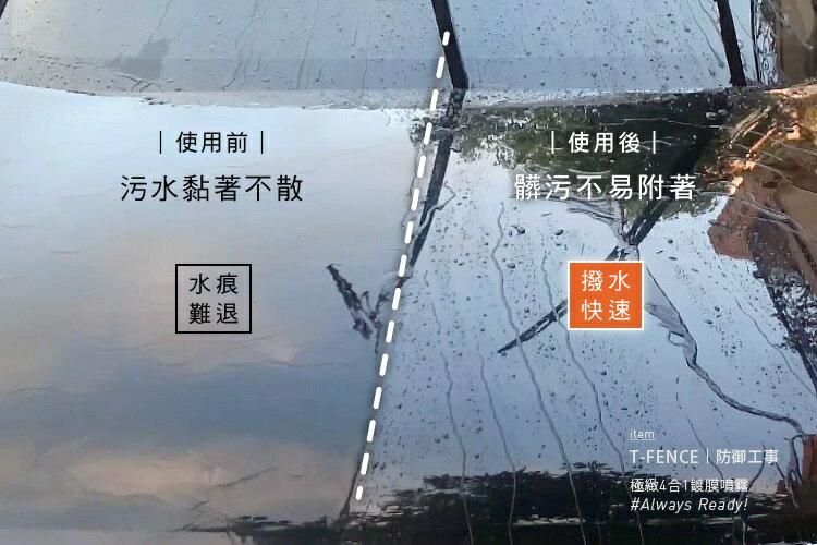 T-FENCE 防御工事極緻4合1鍍膜噴霧(250ml) [大買家] 6