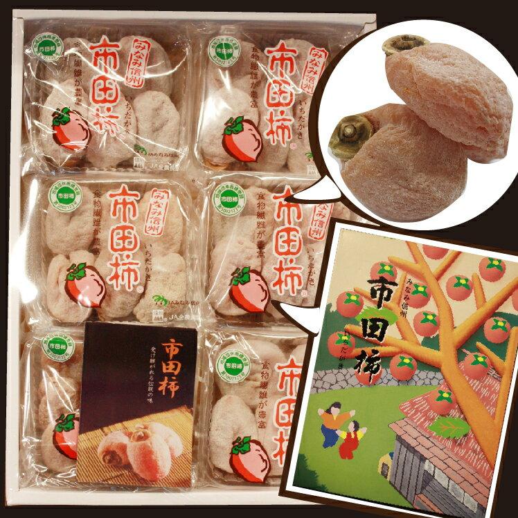 【免運!】Q彈好吃日本市田柿餅【6包裝/1盒】原價1890打折後1490元