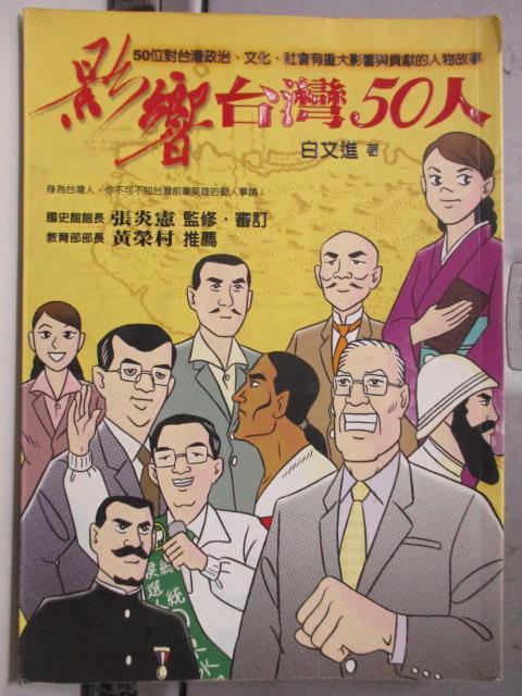 【書寶二手書T1/漫畫書_HEZ】影響台灣50人_白文進