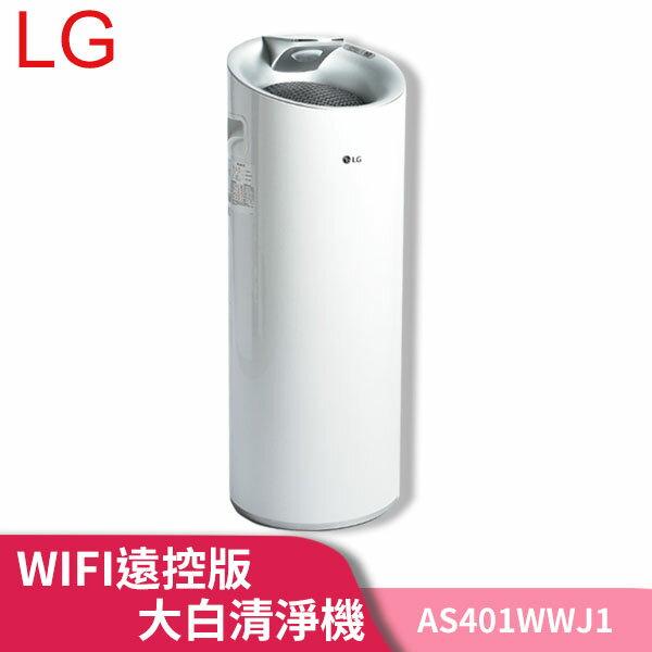 APP領券9折!【全網最殺 免運】LG WIFI版 超淨化大白 空氣清淨機 燈號顯示 AS401WWJ1 0