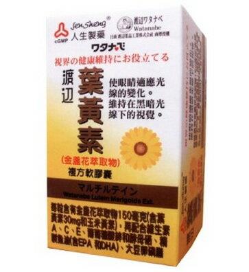 人生製藥 渡邊葉黃素複方軟膠囊 60粒/瓶【德芳保健藥妝】