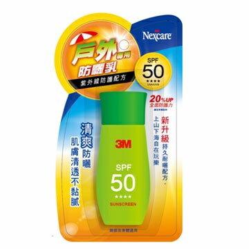 3M  戶外防曬乳SPF50(無香型) 40ml【德芳保健藥妝】