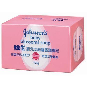 嬌生 嬰兒淡雅馨香潤膚皂 150g*2入【德芳保健藥妝】