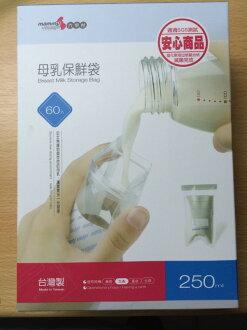 六甲村 母乳保鮮袋 250ml*60枚入【德芳保健藥妝】