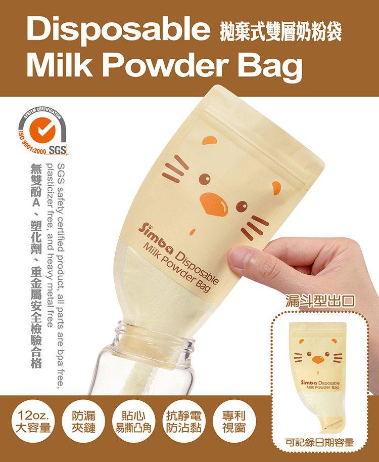 小獅王辛巴 拋棄式雙層奶粉袋(12入)【德芳保健藥妝】