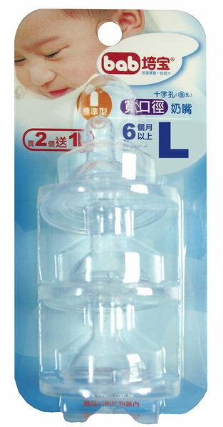 培寶 寬口徑(麥粉奶嘴L) 2+1入【德芳保健藥妝】 - 限時優惠好康折扣