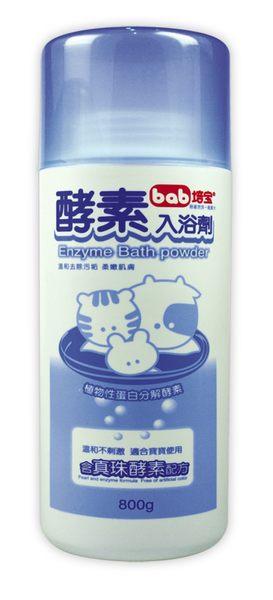 培寶 真珠酵素入浴劑 800g【德芳保健藥妝】
