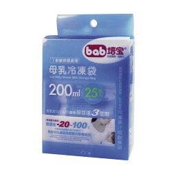 培寶 母乳冷凍袋 200ml*25枚入【德芳保健藥妝】