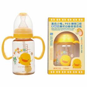 黃色小鴨 PES學習型握把自動吸管奶瓶 140CC~德芳保健藥妝~