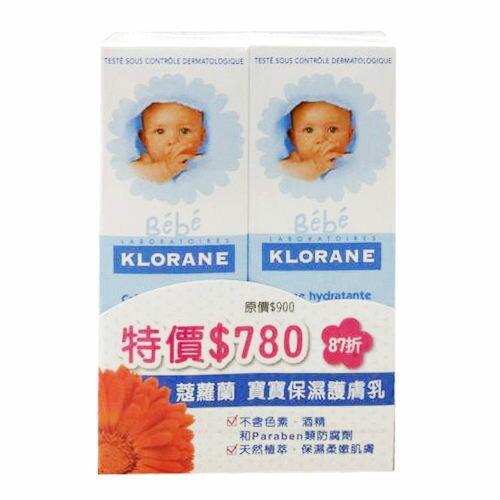 蔻蘿蘭寶寶 保濕護膚乳 40ml 2入特惠組 ~德芳保健藥妝~新生兒賀禮 彌月禮