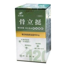 港香蘭 骨立挺 120錠【德芳保健藥妝】