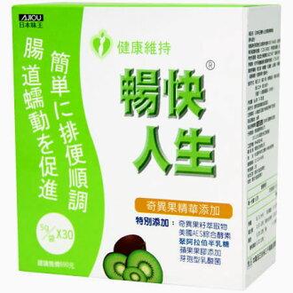 日本味王 暢快人生纖暢益菌(奇異果口味) 5g*30包【德芳保健藥妝】