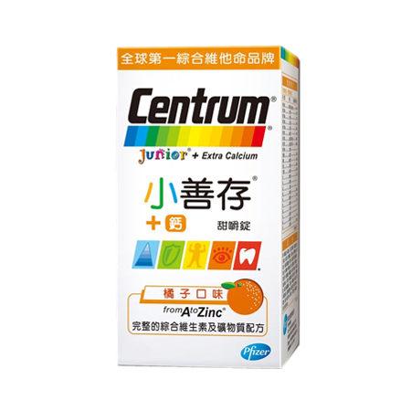 小善存 兒童專用維他命+鈣甜嚼錠(橘子口味) 60粒【德芳保健藥妝】