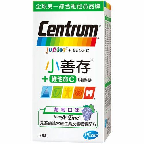 小善存 兒童專用維他命C甜嚼錠(葡萄口味) 60粒【德芳保健藥妝】
