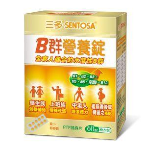 三多 B群營養錠 60錠【德芳保健藥妝】