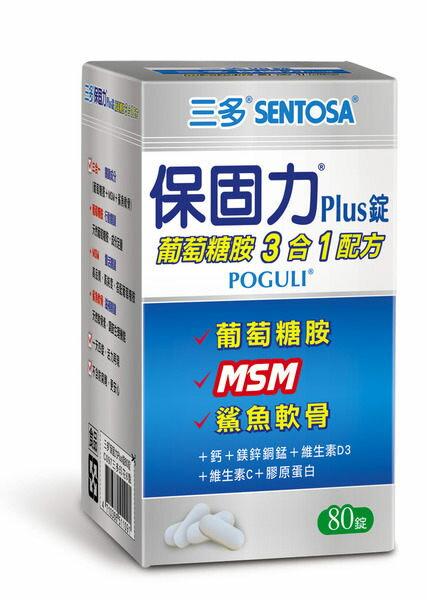 三多 保固力PLUS 葡萄糖胺3合1配方 80錠【德芳保健藥妝】