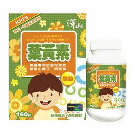 澤山兒童專用葉黃素口嚼錠(藍莓風味)160粒【德芳保健藥妝】