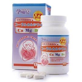 孕哺兒 日本珊瑚鈣膠囊 120粒【德芳保健藥妝】