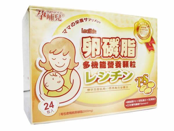 孕哺兒 卵磷脂多機能營養顆粒 4g*24包入【德芳保健藥妝】