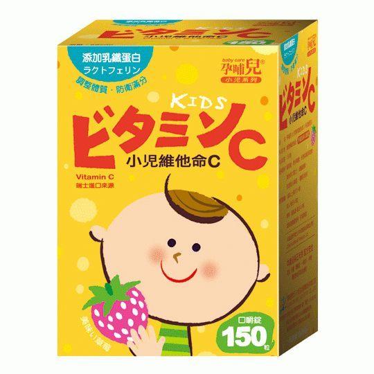 孕哺兒 小兒維他命C+乳鐵蛋白口嚼錠 150粒【德芳保健藥妝】