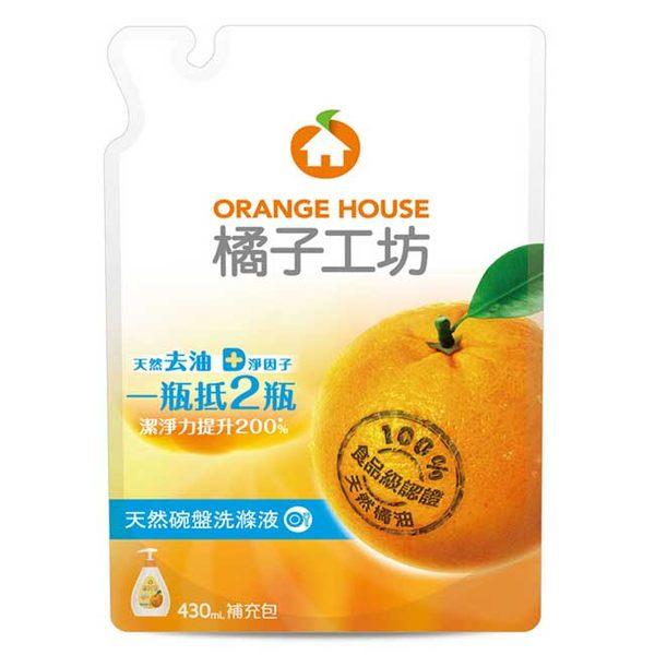 橘子工坊 去油碗盤洗滌液 補充包 430ml【德芳保健藥妝】